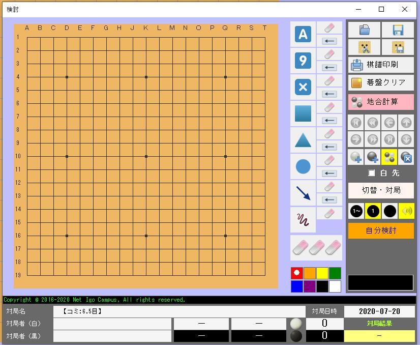 ネット囲碁学園教室碁盤の検討画面