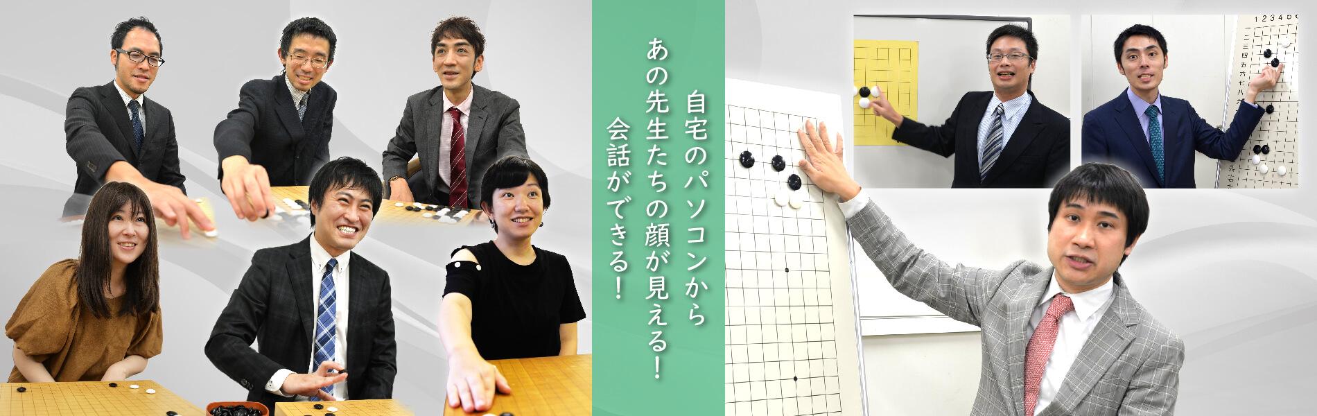 友の輪オンライン囲碁スクール